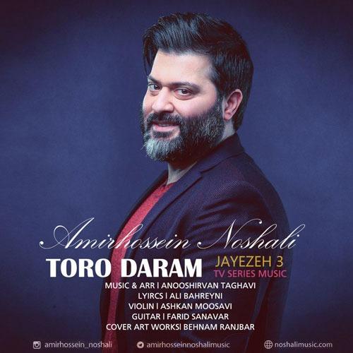 تک ترانه - دانلود آهنگ جديد Amirhossein-Noshali-Toro-Daram دانلود آهنگ امیرحسین نوشالی به نام تورو دارم
