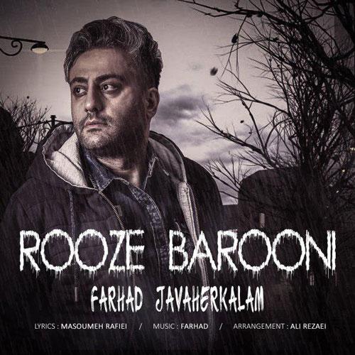 تک ترانه - دانلود آهنگ جديد Farhad-Javaherkalam-Rooze-Barooni دانلود آهنگ فرهاد جواهر کلام به نام روز بارونی