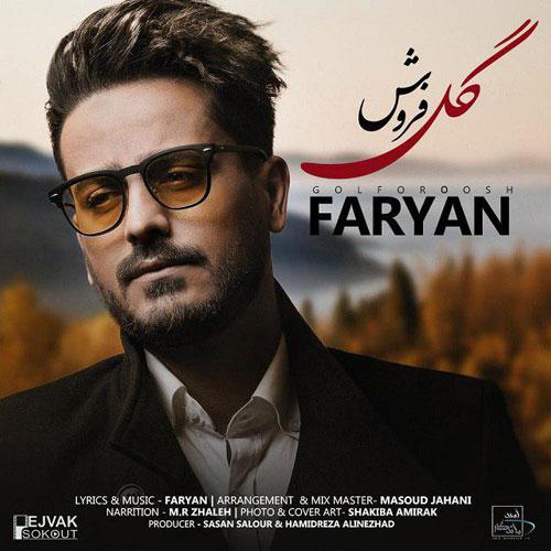 تک ترانه - دانلود آهنگ جديد Faryan-Golforoosh دانلود آهنگ فریان به نام گل فروش