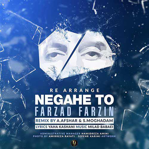 تک ترانه - دانلود آهنگ جديد Farzad-Farzin-Negahe-To دانلود ریمیکس فرزاد فرزین به نام نگاه تو