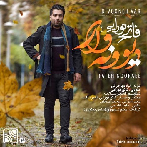 تک ترانه - دانلود آهنگ جديد Fateh-Nooraee-Divooneh-Var دانلود آهنگ فاتح نورایی به نام دیوونه وار