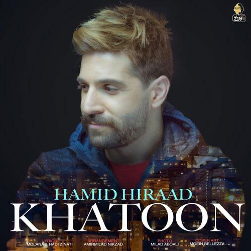 تک ترانه - دانلود آهنگ جديد Hamid-Hiraad-Khatoon دانلود آهنگ حمید هیراد به نام خاتون
