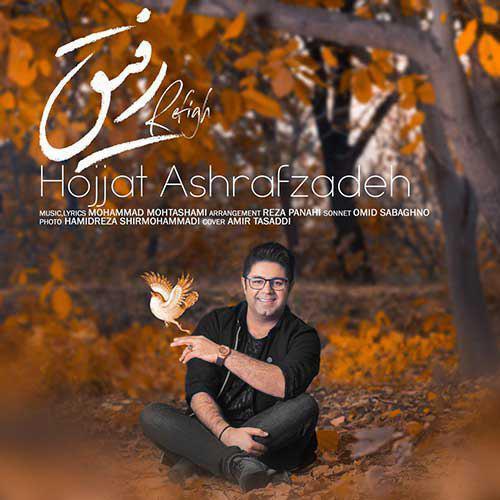 تک ترانه - دانلود آهنگ جديد Hojat-Ashrafzadeh-Refigh دانلود آهنگ حجت اشرف زاده به نام رفیق