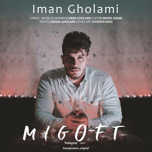 تک ترانه - دانلود آهنگ جديد Iman-Gholami-Migoft دانلود آهنگ ایمان غلامی به نام میگفت