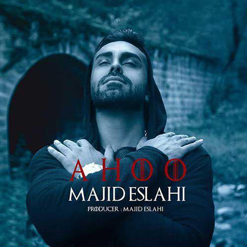 تک ترانه - دانلود آهنگ جديد Majid-Eslahi-Ahoo دانلود آهنگ مجید اصلاحی به نام آهو