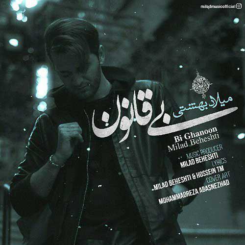 تک ترانه - دانلود آهنگ جديد Milad-Beheshti-Bi-Ghanoon دانلود آهنگ میلاد بهشتی به نام بی قانون