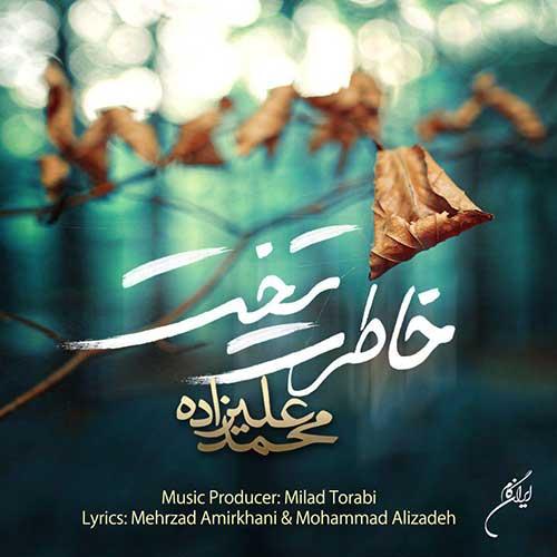 تک ترانه - دانلود آهنگ جديد Mohammad-Alizadeh-Khateret-Takht دانلود آهنگ محمد علیزاده به نام خاطرت تخت