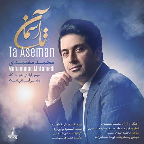 تک ترانه - دانلود آهنگ جديد Mohammad-Motamedi-Ta-Aseman دانلود آهنگ محمد معتمدی به نام تا آسمان