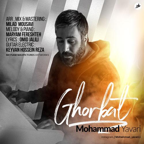 تک ترانه - دانلود آهنگ جديد Mohammad-Yavari-Ghorbat دانلود آهنگ محمد یاوری به نام غربت