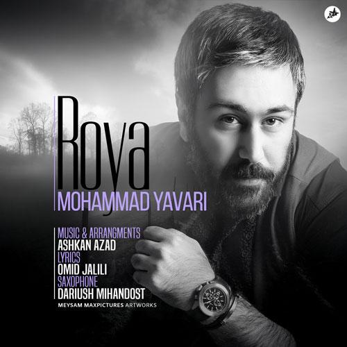 تک ترانه - دانلود آهنگ جديد Mohammad-Yavari-Roya آهنگ جدید محمد یاوری به نام رویا
