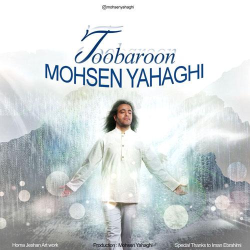 تک ترانه - دانلود آهنگ جديد Mohsen-Yahaghi-Too-Baroon دانلود آهنگ محسن یاحقی به نام تو بارون