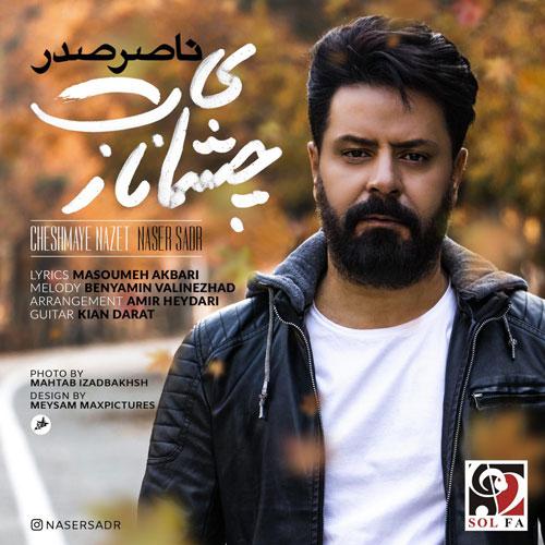 تک ترانه - دانلود آهنگ جديد Naser-Sadr-Cheshmaye-Nazet دانلود آهنگ ناصر صدر به نام چشمای نازت