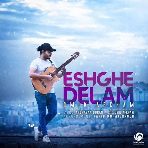 تک ترانه - دانلود آهنگ جديد Omid-Afkham-Eshghe-Delam آهنگ جدید امید افخم به نام عشق دلم