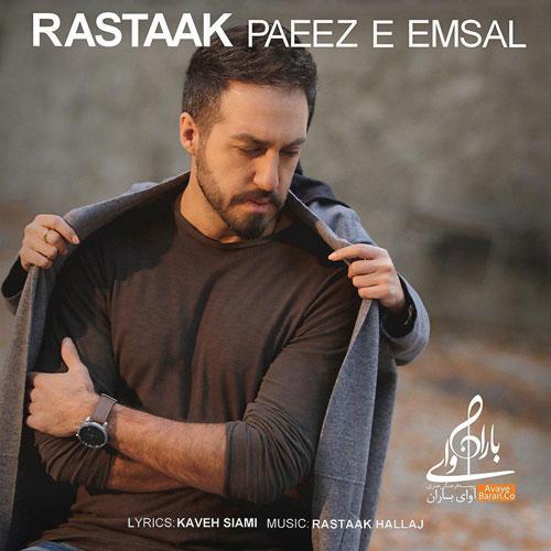 تک ترانه - دانلود آهنگ جديد Rastaak-Paeeze-Emsal آهنگ جدید رستاک به نام پاییز امسال