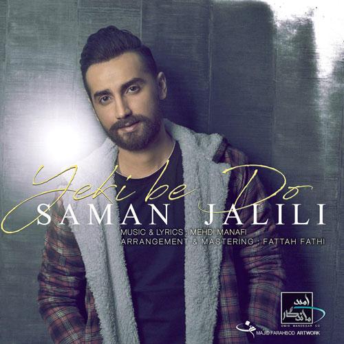 تک ترانه - دانلود آهنگ جديد Saman-Jalili-Yeki-Be-Do دانلود آهنگ سامان جلیلی به نام یکی به دو
