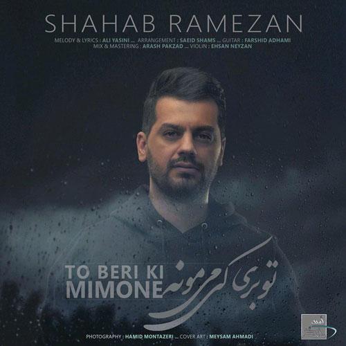 تک ترانه - دانلود آهنگ جديد Shahab-Ramezan-To-Beri-Ki-Mimoone دانلود آهنگ شهاب رمضان به نام تو بری کی می مونه