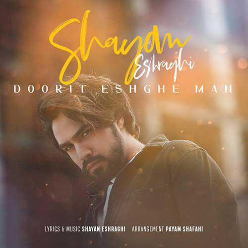 تک ترانه - دانلود آهنگ جديد Shayan-Eshraghi-Doorit-Eshghe-Man آهنگ جدید شایان اشراقی به نام دوریت عشق من