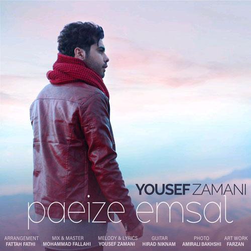 تک ترانه - دانلود آهنگ جديد Yousef-Zamani-Paeize-Emsal دانلود آهنگ یوسف زمانی به نام پاییز امسال