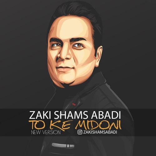 تک ترانه - دانلود آهنگ جديد Zaki-Shams-Abadi-To-Ke-Midoni دانلود آهنگ زکی شمس آبادی به نام تو که میدونی