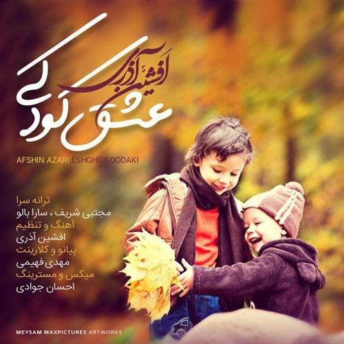 تک ترانه - دانلود آهنگ جديد Afshin-Azari-Eshghe-Koodaki دانلود آهنگ افشین آذری به نام عشق کودکی