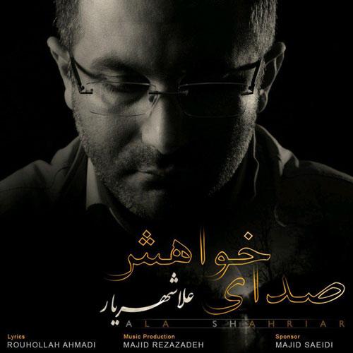 تک ترانه - دانلود آهنگ جديد Ala-Shahriar-Sedated-Khahesh دانلود آهنگ علا شهریار به نام صدای خواهش