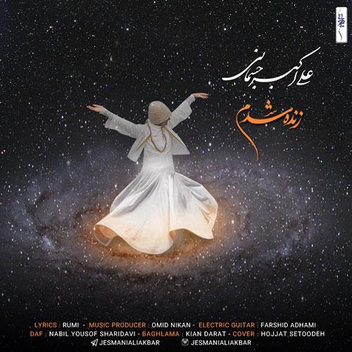 تک ترانه - دانلود آهنگ جديد Ali-Akbar-Jesmani-Zendeh-Shodam دانلود آهنگ علی اکبر جسمانی به نام زنده شدم