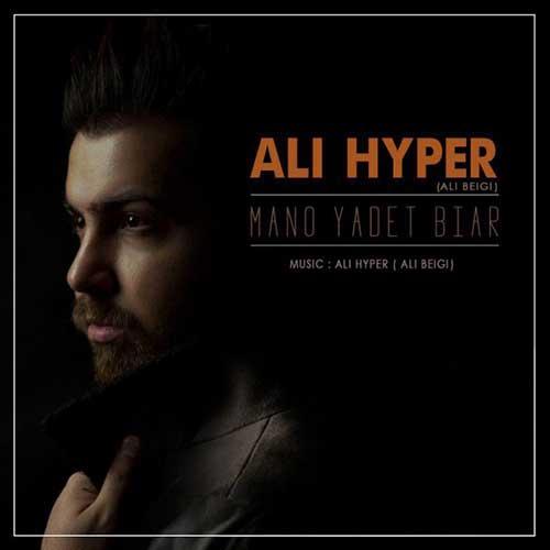 تک ترانه - دانلود آهنگ جديد Ali-Hyper-Mano-Yadet-Biar دانلود آهنگ علی هایپر به نام منو یادت بیار