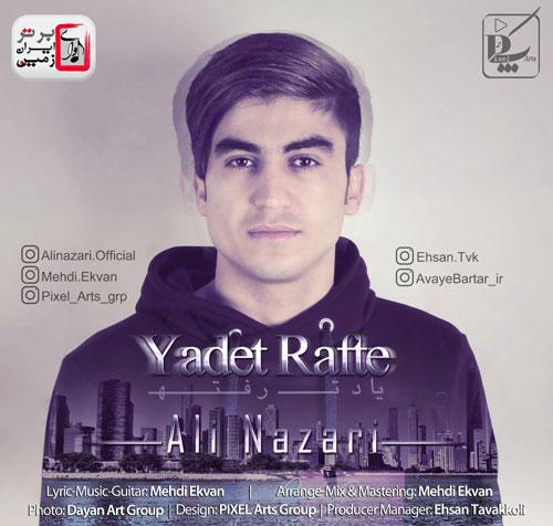 تک ترانه - دانلود آهنگ جديد Ali-Nazari-Yadet-Rafteh دانلود آهنگ علی نظری با نام یادت رفته