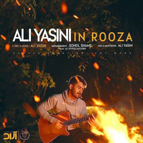 تک ترانه - دانلود آهنگ جديد Ali-Yasini-In-Rooza دانلود آهنگ علی یاسینی به نام این روزا