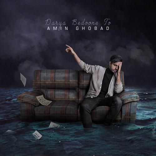 تک ترانه - دانلود آهنگ جديد Amin-Ghobad-Darya-Bedoone-To دانلود آهنگ امین قباد به نام دنیای بدون تو