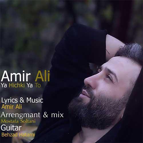 تک ترانه - دانلود آهنگ جديد Amir-Ali-Ya-Hichki-Ya-To دانلود آهنگ امیرعلی به نام یا هیچکی یا تو