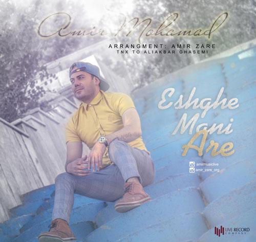 تک ترانه - دانلود آهنگ جديد Amir-Mohammad-Eshghe-Mani-Are دانلود آهنگ امیر محمد به نام عشق منی اره