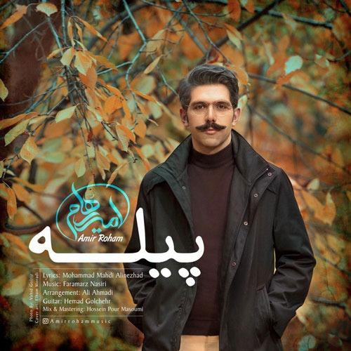 تک ترانه - دانلود آهنگ جديد Amir-Roham-Pile دانلود آهنگ امیر رهام به نام پیله