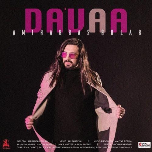 تک ترانه - دانلود آهنگ جديد AmirAbbas-Golab-Davaa دانلود آهنگ امیرعباس گلاب به نام دعوا