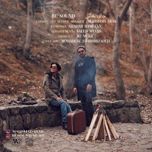 تک ترانه - دانلود آهنگ جديد Be-Sound-Jaye-Khali دانلود آهنگ بیساند به نام جای خالی