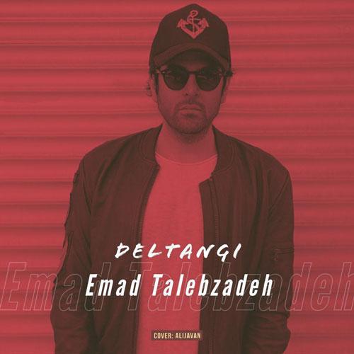 تک ترانه - دانلود آهنگ جديد Emad-Talebzadeh-Deltangi دانلود آهنگ عماد طالب زاده به نام دلتنگی