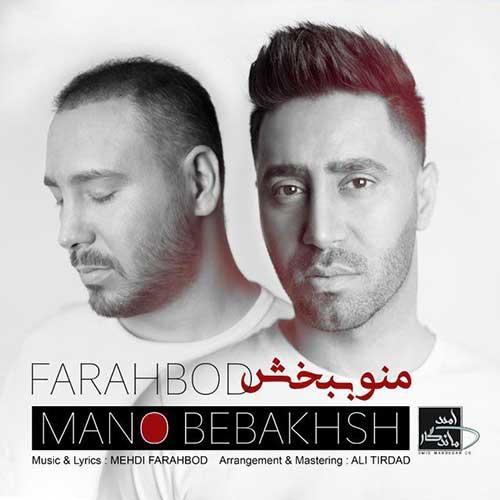 تک ترانه - دانلود آهنگ جديد Farahbod-Mano-Bebakhsh دانلود آهنگ فرهبد به نام منو ببخش