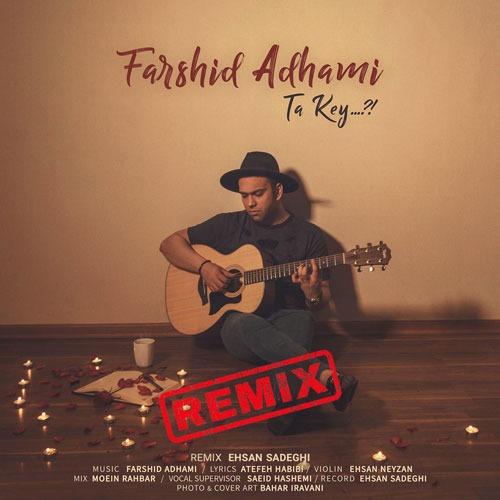 تک ترانه - دانلود آهنگ جديد Farshid-Adhami-Ta-Key-Remix دانلود آهنگ فرشید ادهمی به نام تا کی (ریمیکس)
