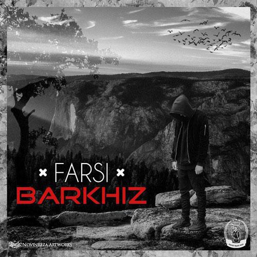 تک ترانه - دانلود آهنگ جديد Farsi-Barkhiz دانلود آهنگ فارسی به نام برخیز