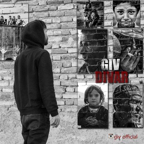 تک ترانه - دانلود آهنگ جديد Giv-Divar دانلود آهنگ گیو به نام دیوار