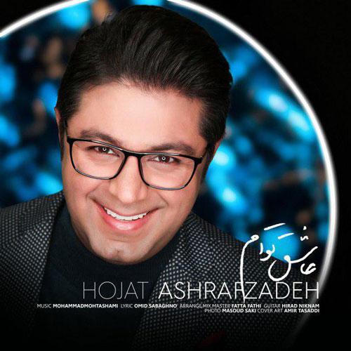 تک ترانه - دانلود آهنگ جديد Hojat-Ashrafzadeh-Asheghe-Toam دانلود آهنگ حجت اشرف زاده به نام عاشق توام