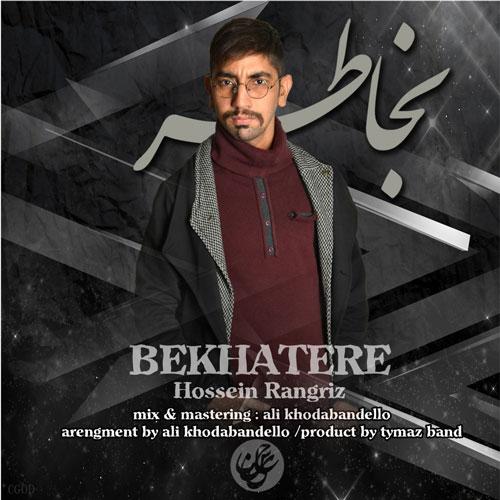 تک ترانه - دانلود آهنگ جديد Hossein-Rangriz-Be-Khatere دانلود آهنگ حسین رنگریز به نام به خاطره