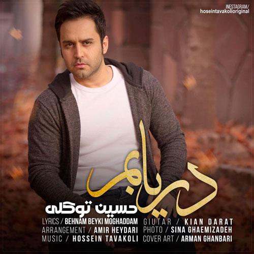 تک ترانه - دانلود آهنگ جديد Hossein-Tavakoli-Daryabam دانلود آهنگ حسین توکلی به نام دریابم