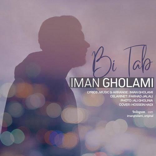 تک ترانه - دانلود آهنگ جديد Iman-Gholami-Bi-Tab دانلود آهنگ ایمان غلامی به نام بی تاب