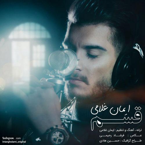 تک ترانه - دانلود آهنگ جديد Iman-Gholami-Ghasam دانلود آهنگ ایمان غلامی به نام قسم
