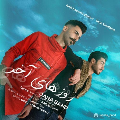تک ترانه - دانلود آهنگ جديد Jaanaa-Band-Ruzaye-Akhar دانلود آهنگ جانا بند به نام روزای آخر