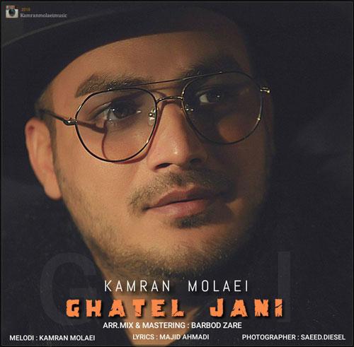 تک ترانه - دانلود آهنگ جديد Kamran-Molaei-Ghatel-Jani دانلود آهنگ کامران مولایی به نام قاتل جانی