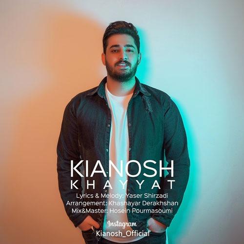 تک ترانه - دانلود آهنگ جديد Kianosh-Khayyat دانلود آهنگ کیانوش به نام خیاط