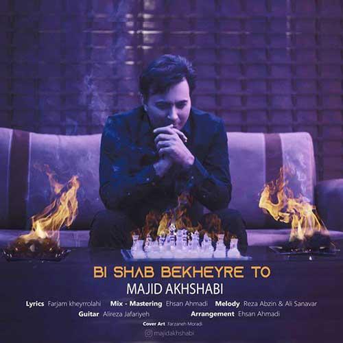 تک ترانه - دانلود آهنگ جديد Majid-Akhshabi-Bi-Shab-Bekheyre-To دانلود آهنگ مجید اخشابی به نام بی شب بخیر تو