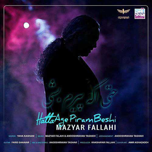 تک ترانه - دانلود آهنگ جديد Mazyar-Fallahi-Hata-Age-Piram-Beshi دانلود آهنگ مازیار فلاحی به نام حتی اگه پیرم بشی